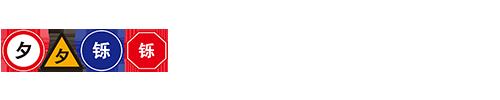 苏州夕夕铄铄交通标牌厂是一家专业生产交通标志牌,交通道路标牌,公路标志牌,地下车库停车场标志牌的生产厂家,专业生产制作交通标志牌